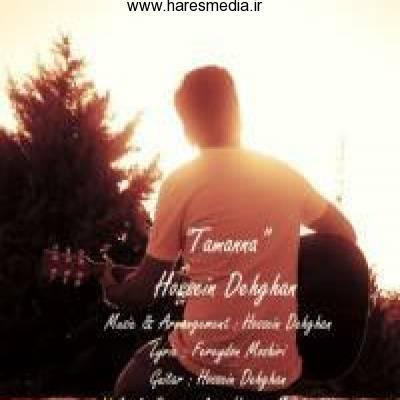 دانلود آهنگ جدید تمنا از حسین دهقان