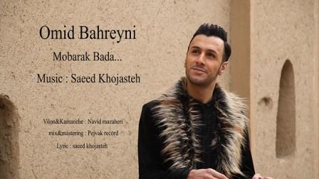 دانلود آهنگ جدید امید بحرینی بنام مبارک بادا