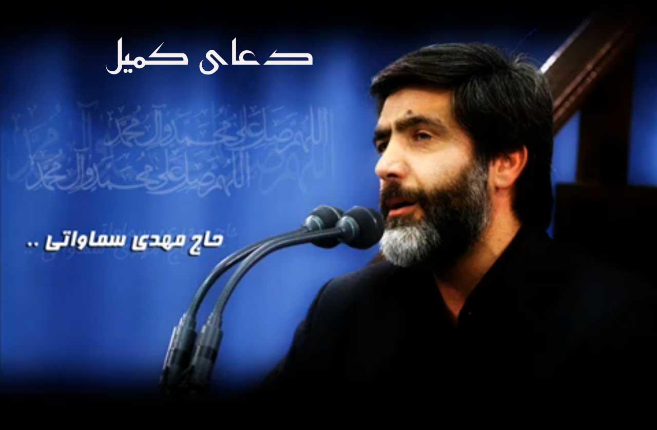 دانلود دعای کمیل با صدای حاج مهدی سماواتی