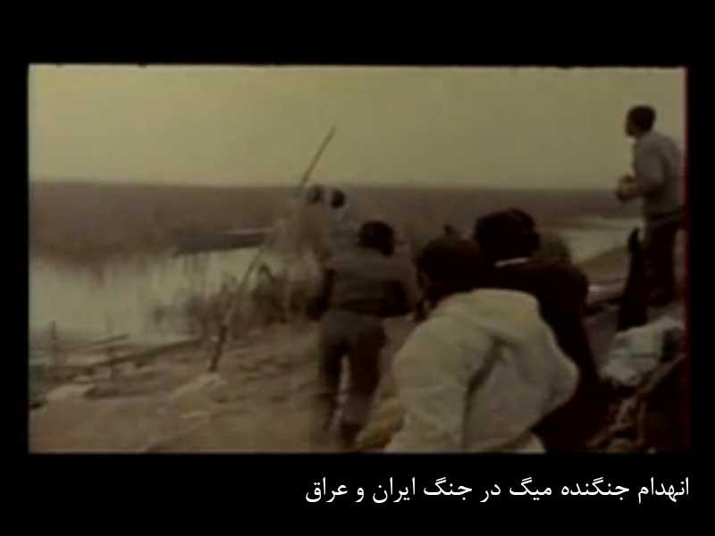 جنگ ایران و عراق/ لحظه انهدام جنگنده میگ