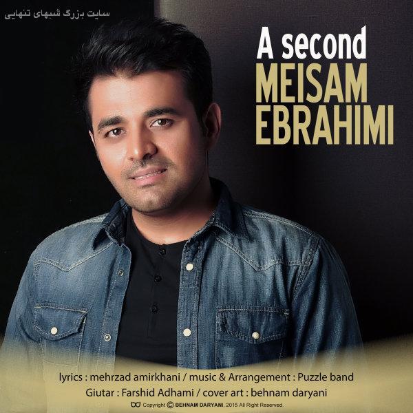 دانلود آهنگ جدید و زیبای میثم ابراهیمی بنام یه ثانیه + متن ترانه