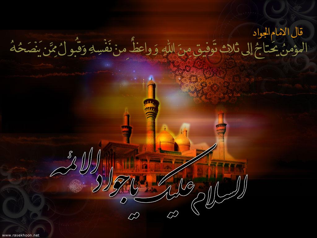 اشعارو سبک های ویژه شهادت امام جواد ع