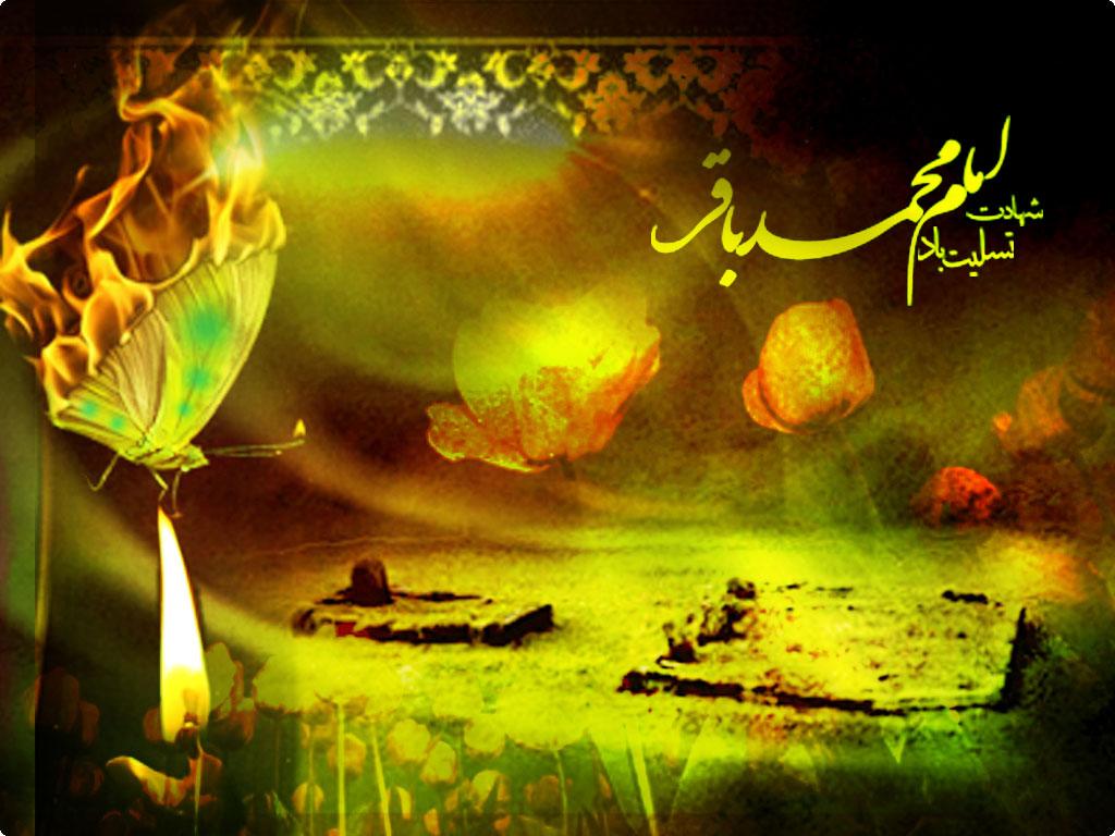 اشعارو سبک های ویژه شهادت امام باقر ع