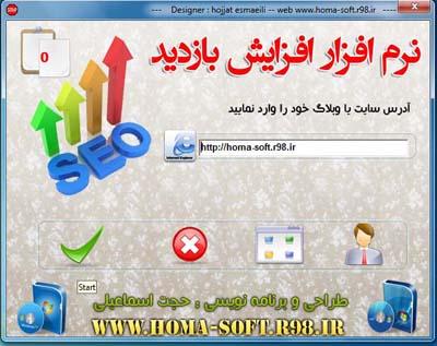 نرم افزار افزایش بازدید و آمار سایت یا وبلاگ - نسخه جدید