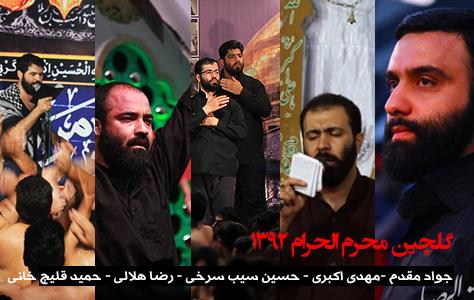 مقدم/سیب سرخی/هلالی/قلیچ خانی/اکبری گلچین محرم و صفر 92