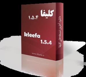 اسکریپت آپلودسنتر کلیفا نسخه ۱٫۵٫۴