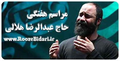 مراسم هفتگی حاج عبدالرضا هلالی 20 شهریور 94