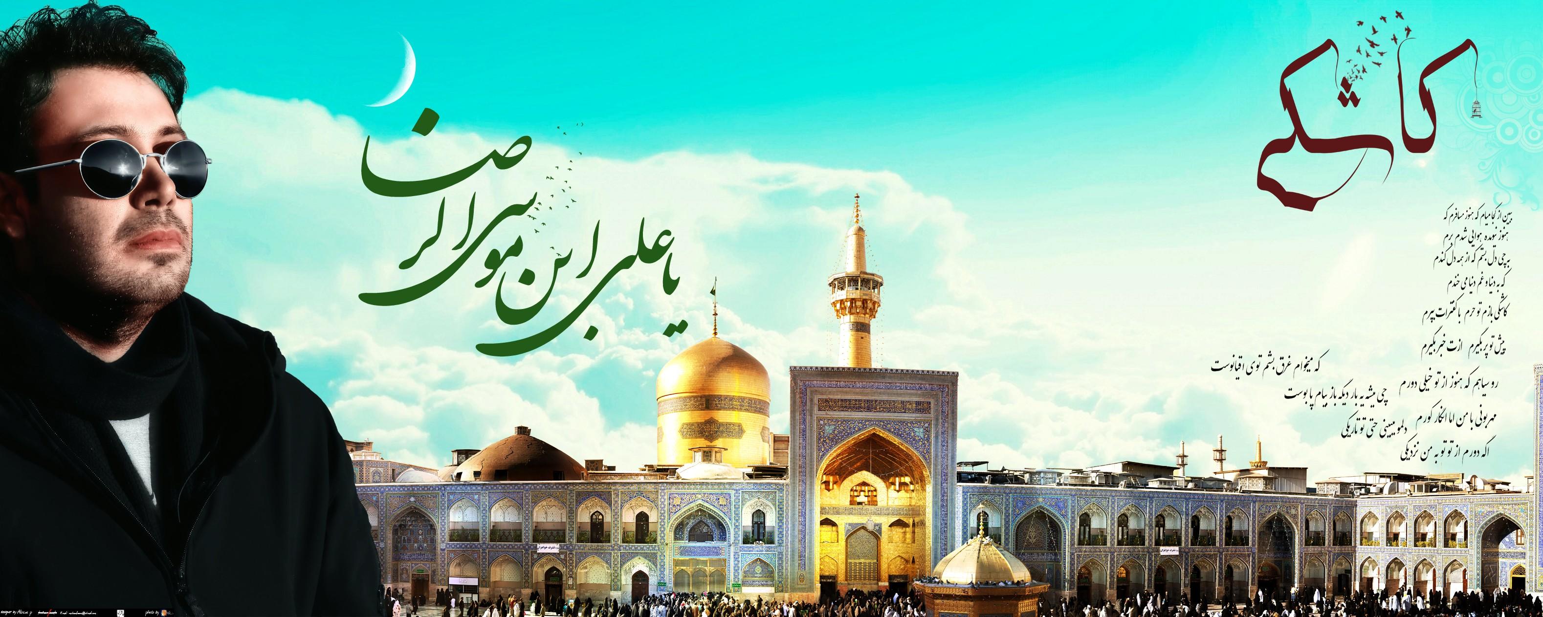 آهنگ کاشکی - امام رضا(ع) - محسن چاوشی
