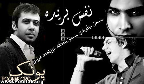 دانلود آهنگ نفس بریده با صدای چاوشی، محسن یگانه و فرزاد فرزین