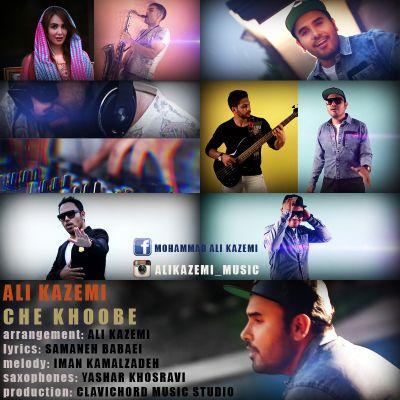 دانلود آهنگ جدید علی کاظمی بنام چه خوبه