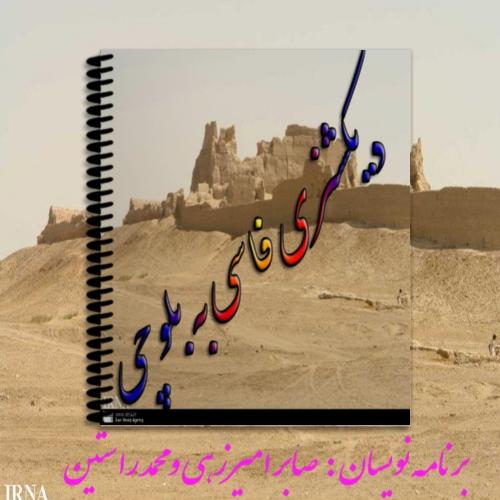 دانلود کمیاب ترین نرم افزار جهان (دیکشنری فارسی به بلوچی)