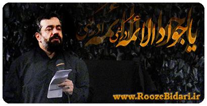 مداحی چشامو تو غم تو به دست گریه دادم - حاج محمود کریمی