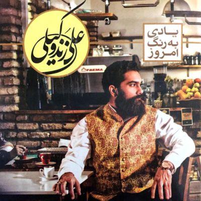 دانلود آلبوم جدید علی زند وکیلی نام یادی به رنگ امروز