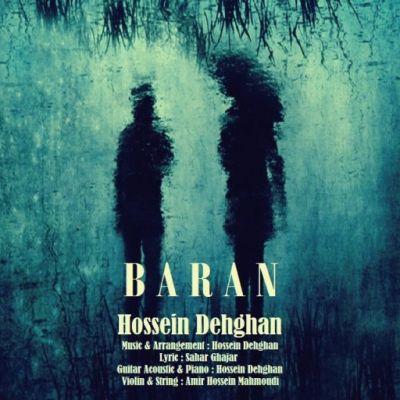 دانلود آهنگ جدید حسین دهقان بنام باران
