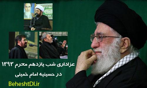 عزاداری شب یازده محرم ۱۳۹۳ در حسینیه امام خمینی+صوت+فیلم+تصویر