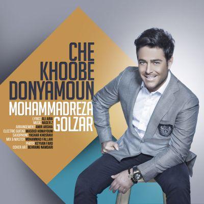دانلود آهنگ جدید محمدرضا گلزار بنام چه خوبه دنیامون