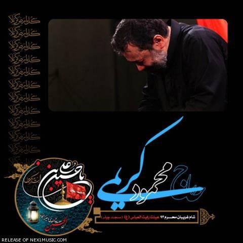 دانلود مداحی محمود کریمی به نام شب شام غریبان محرم ۹۳