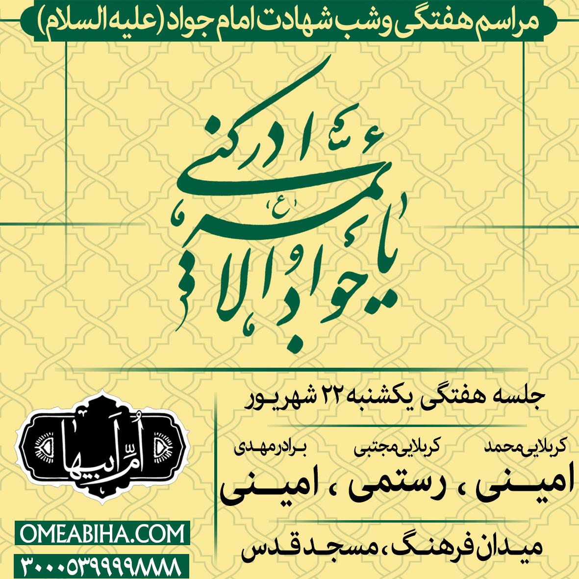 دانلود :شب شهادت امام جواد(ع) 1394 / هیئت ام ابیها(س)رشت