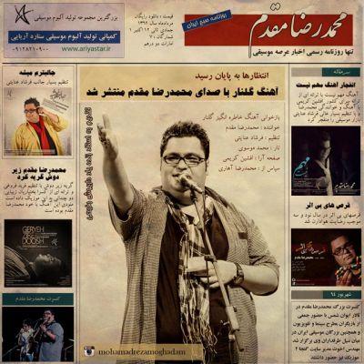 دانلود آهنگ جدید محمدرضا مقدم بنام گلنار ( حارس مدیا)