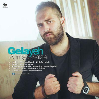 دانلود آهنگ جدید احمد صفایی بنام گلایه