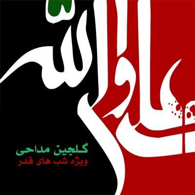 دانلود گلچین مداحی شب قدر – رمضان 94