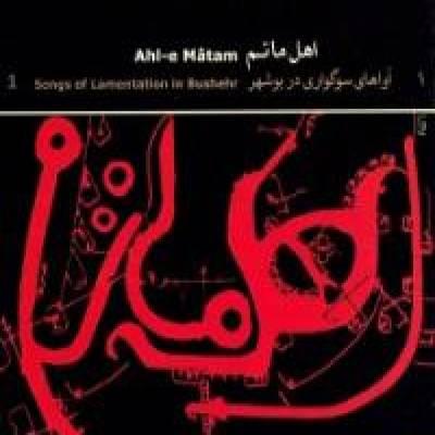دانلود کل آهنگ های آلبوم اهل ماتم ۱ (آواهای سوگواری در بوشهر)