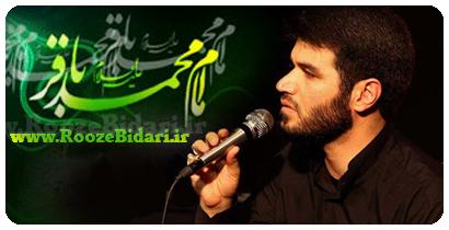مداحی شهادت امام محمد باقر(ع) حاج میثم مطیعی