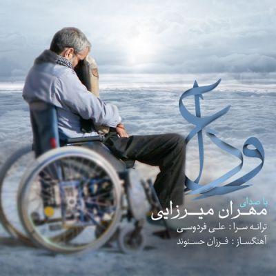 دانلود آهنگ جدید مهران میرزایی بنام وداع - حارس مدیا
