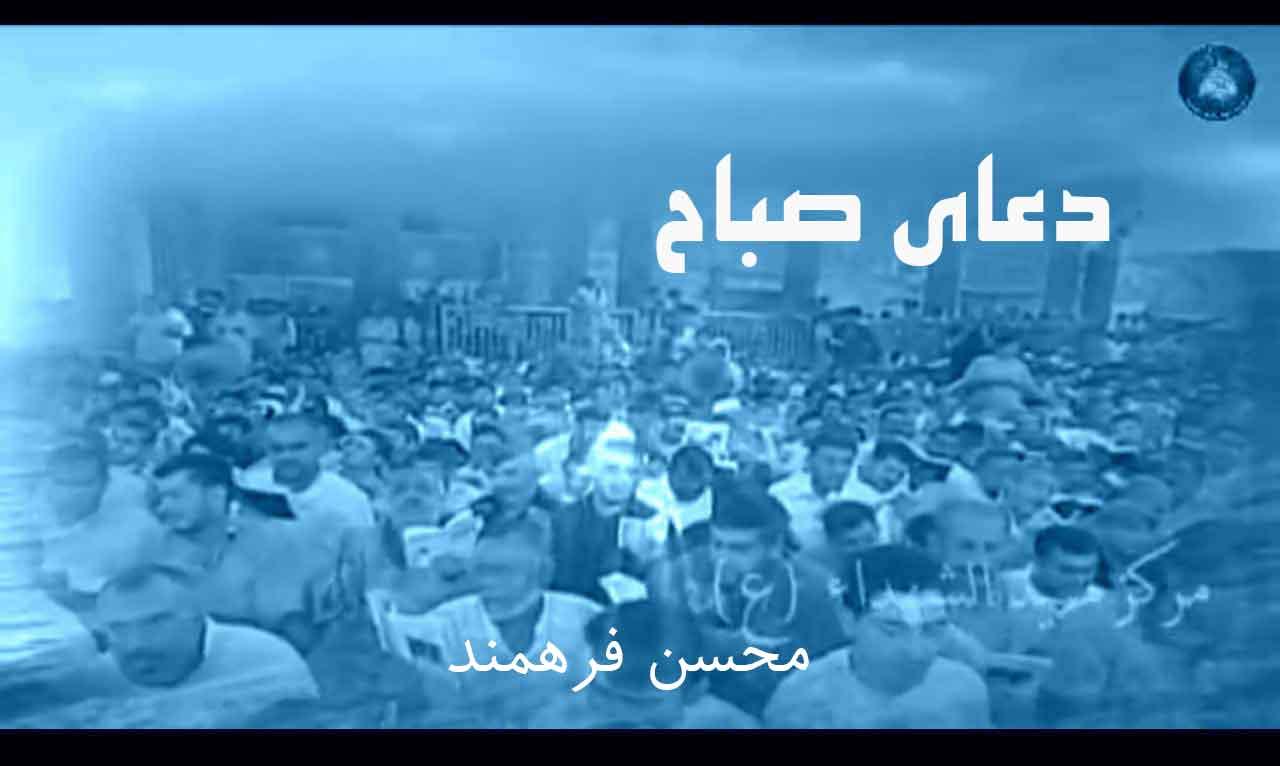 دعای صباح با صدای محسن فرهمند
