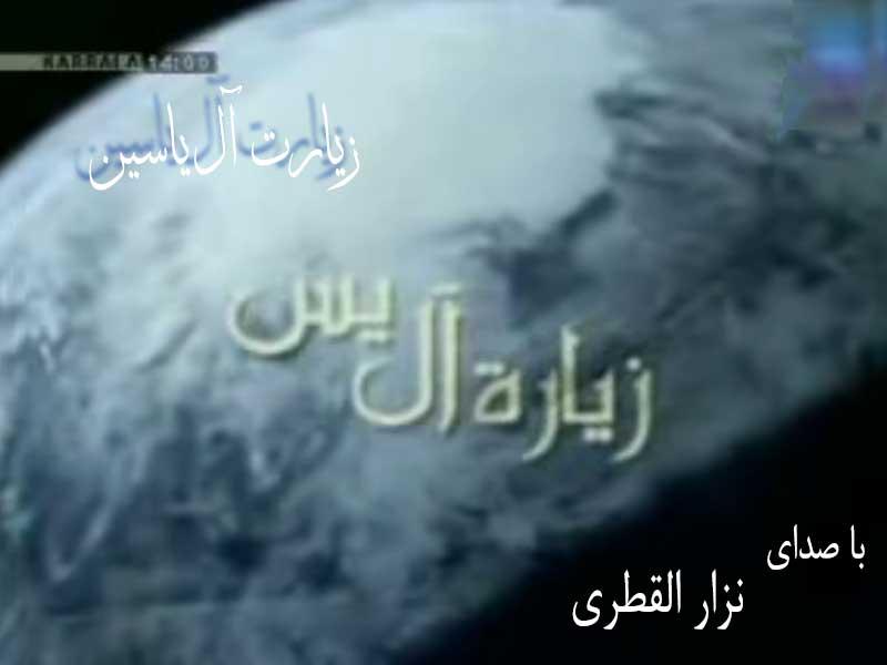 زیارت آل یاسین – نزار القطری