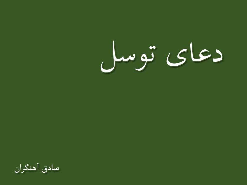 دعای توسل – صادق آهنگران