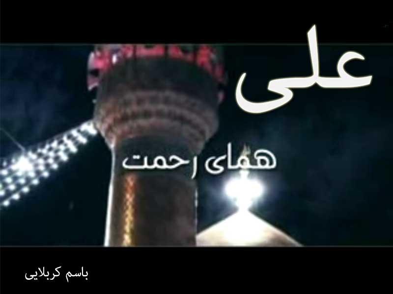 علی ای همای رحمت – باسم کربلایی