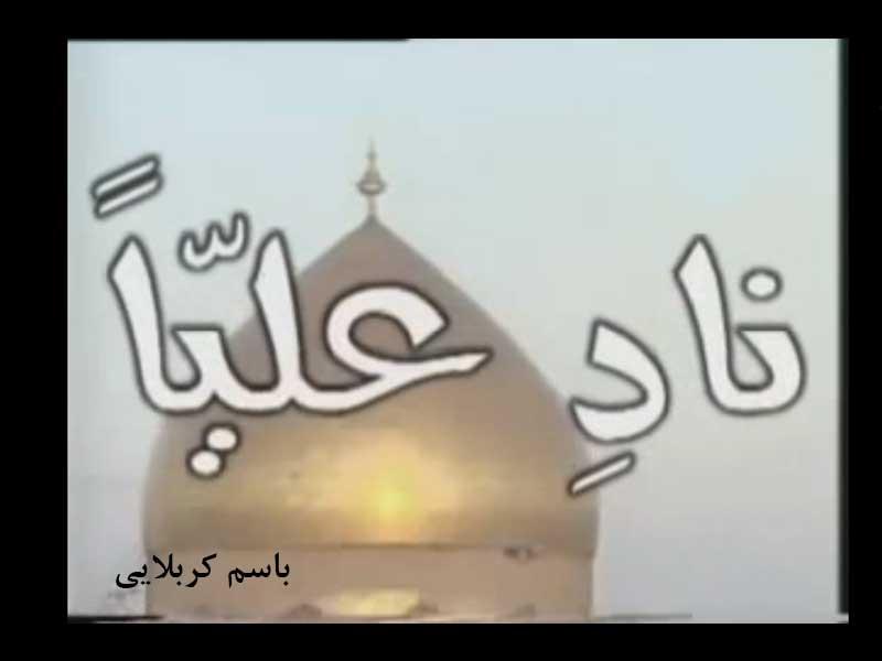 دعای ناد علی – باسم کربلایی