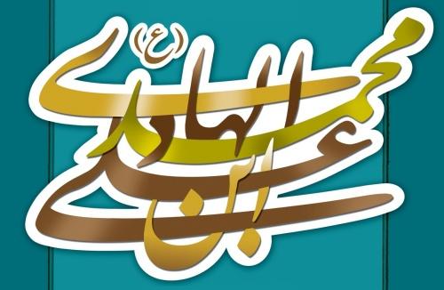 اشعار ویژه ولادت امام هادی (ع)