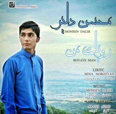 دانلود آهنگ جدید محسن دلیر بنام رویای من