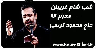 حاج محمود کریمی شب شام غریبان محرم 92