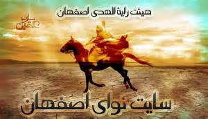 دانلود مداحی علی رضوانی – کربلایی ایمان کیخایی|هیئت رایة الهدی اصفهان