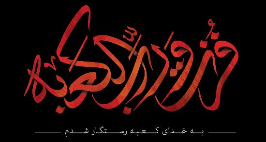 شب های قدر 1394