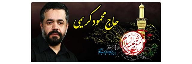دانلود جدیدترین مداحی حاج محمود کریمی 93 در هیت های ثارالله و رایه العباس