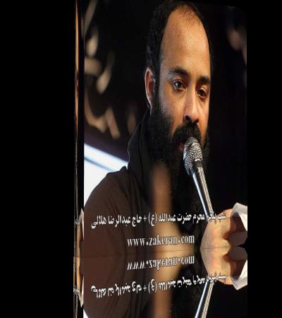 شب پنجم محرم حضرت عبدالله (ع) + حاج عبدالرضا هلالی