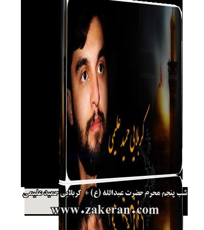 شب پنجم محرم حضرت عبدالله (ع) + کربلایی حمید علیمی