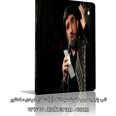 شب پنجم محرم حضرت عبدالله (ع) + حاج مهدی سلحشور
