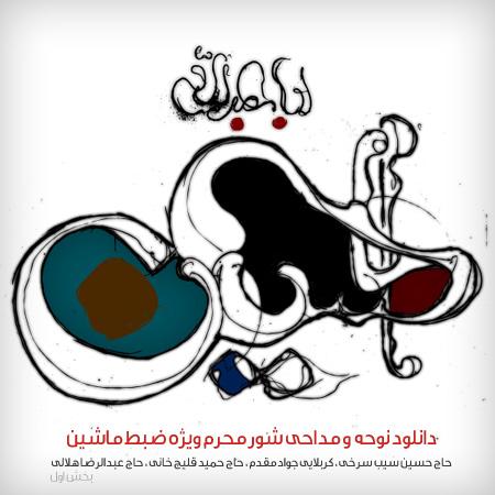 دانلود نوحه و مداحی شور محرم ویژه ضبط ماشین