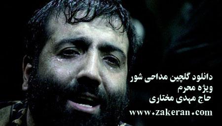 دانلود گلچین مداحی شور ویژه محرم ۹۳ + حاج مهدی مختاری
