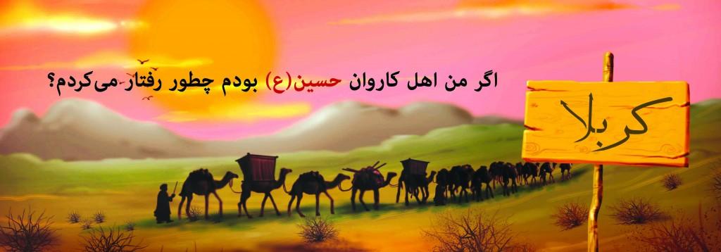 اصفهانیان شب اول محرم ۹۴