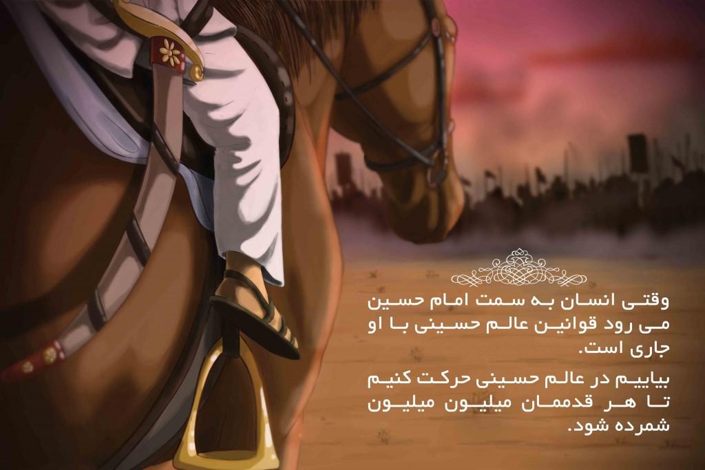 اصفهانیان شب دوم محرم ۹۴