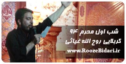 مداحی شب دوم محرم 94 کربلایی روح الله غیاثی