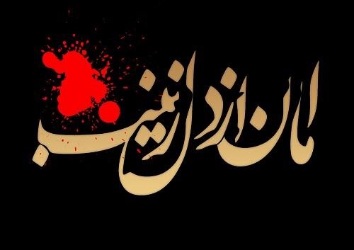 اشعار شب دوازدهم محرم حضرت زینب کبری (س)
