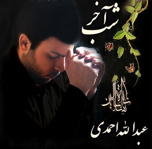 دانلود مداحی تنظیم دیجیتالی عبدالله احمدی با عنوان شب آخر