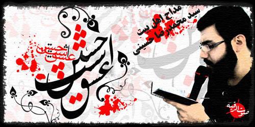 سبک جدید و زیبا از مداح سید محمدرضا حسینی